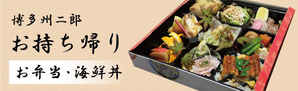 福岡市早良区 テイクアウト お弁当 海鮮丼