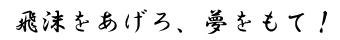 福岡水泳連盟 スローガン