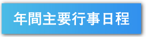 福岡水泳連盟 年間主要行事日程