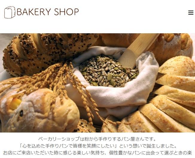 パン屋 ホームページ 作成