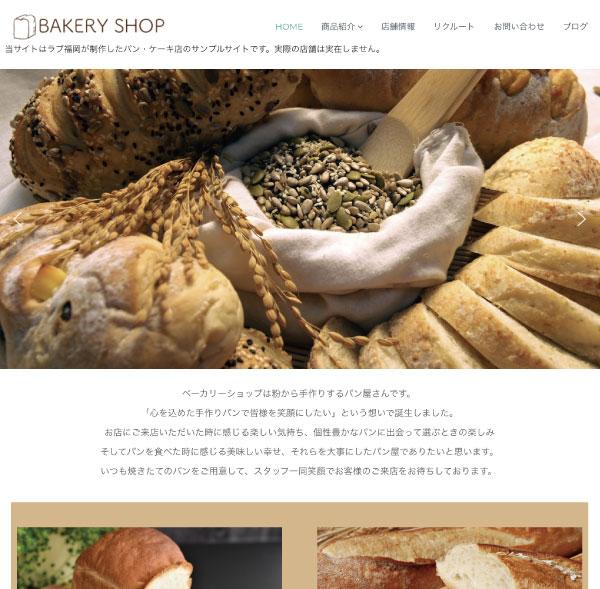 ホームページ制作 パン屋 ベーカリーショップ
