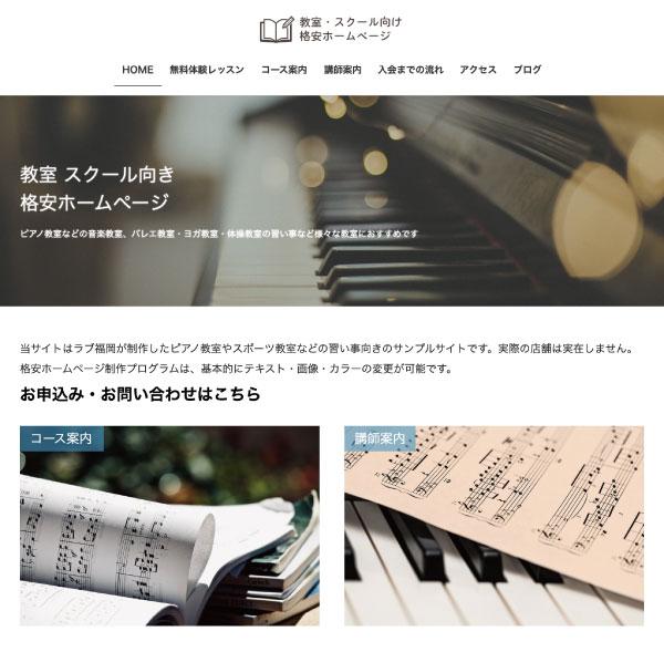 ホームページ制作 習い事 ピアノ 水泳教室