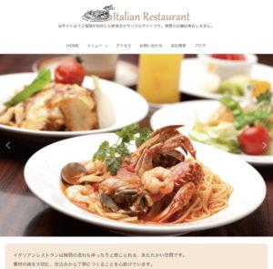 ホームページ制作 レストラン