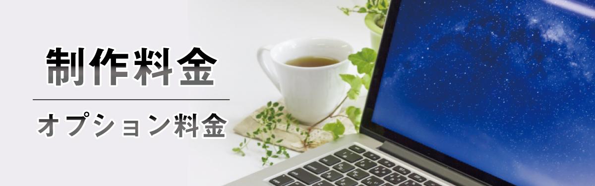 格安 ホームページ制作 制作料金 オプション料金